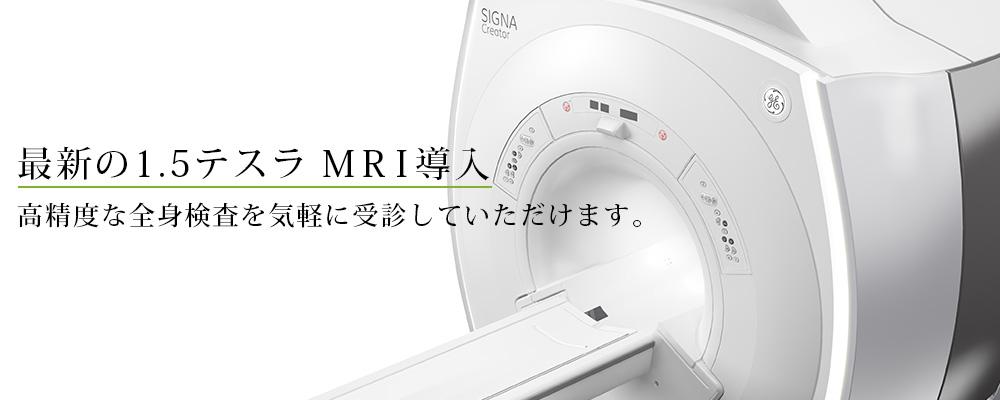 最新の1.5テスラ MRI導入 高精度な全身検査を気軽に受診していただけます。